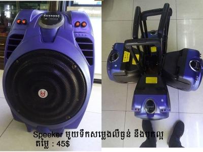 Speaker DB_H205B (BT)